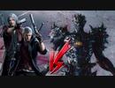 DMC5 Nero & Dante VS Thai kick [No Damage]