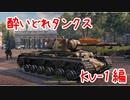 【WoT】酔いどれタンクス【KV-1】
