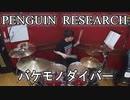 【PENGUIN RESEARCH】バケモノダイバー叩いてみた!〔クリタ〕