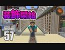 #57【マインクラフト】巨大倉庫774建築 装飾編(1) CBW アンディマイクラ (Minecraft JE 1.14.4)