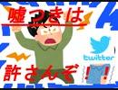 【雑談】売名のためにTwitterを始めて二週間経った底辺実況者が語る