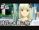 【実況】目指せレジェンドアイドル!【アイマスSS】 6日目
