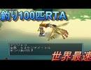 【デジモンワールド】釣り100匹RTA
