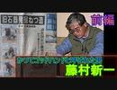【ゆっくり歴史解説】黒歴史上人物「藤村新一(ゴッドハンド)」[前編]
