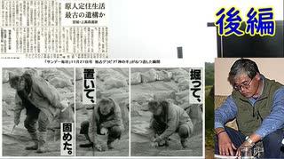 【ゆっくり歴史解説】黒歴史上人物「藤村新一(ゴッドハンド)」[後編]