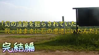 【ゆっくり歴史解説】黒歴史上人物「藤村新一(ゴッドハンド)」完結編