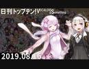 日刊トップテン!VOCALOID&something【日刊ぼかさん2019.08.16】