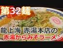 【麺へんろ】第32麺 赤湯 龍上海の赤湯からみそラーメン【日本海ガタガタ編 4日目】