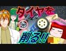 【ミニ四駆】こちら東北研究所!!#13「ちょっと変わったペラタイヤと超大径」