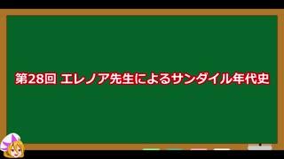 【サガフロ2】サンダイル年代史【歴史の裏の英傑たち】