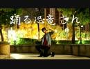 【澄薰】 踊る恐竜さん  踊ってみた【belia誕】