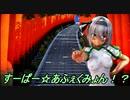 【東方MMD】体操服の妖夢ちゃんですーぱーあふぇくしょん
