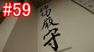 【428】封鎖された渋谷の事件を解決していくよ☆#59【実況】