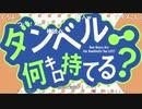 ダ/ン/ベ/ル/何/キ/ロ/持/て/る/?/_/第/4/話/_/O/P/歌/詞/(2019/8/2)
