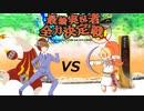 【ポケモンUSM】マイナーポケモン最強実況者全力決定戦【VSまの】
