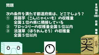 【箱盛】都道府県クイズ生活(80日目)2019年8月18日
