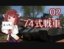 [WarThunder陸]東北きりたんの日本戦車どうでしょう?02(VOICEROID+CeVIO実況)
