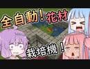 【Minecraft】全自動!?お花栽培機【VOICEROID】