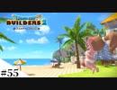 【ドラクエビルダーズ2】ゆっくり島を開拓するよ part55【PS4pro】