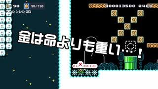 【ガルナ/オワタP】改造マリオをつくろう!2【stage:9】