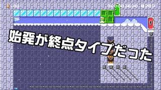 【ガルナ/オワタP】改造マリオをつくろう!2【stage:10】