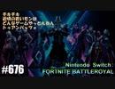 082 ゲームプレイ動画 #676 「フォートナイト:バトルロイヤル」