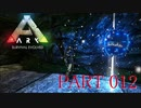 【ARK :Survival Evolved】謎の古代島で奇妙な冒険part12【ゆっくり実況】
