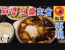 麻婆豆腐定食♪ ~松屋のフレンチドレッシングの作り方~