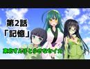 【VOICEROID劇場】東北ずん子と小さなセイカ 第2話「記憶」
