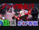 【TEPPEN】あくびでバイオハザード発生!?リベンジ春麗で猛攻を仕掛けよ!