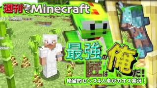 【週刊Minecraft】最強の匠は俺だ!絶望的センス4人衆がカオス実況!#14【4人実況】
