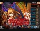 【神姫Project】ブロンテの塔 20Fx2
