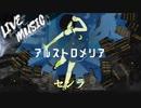 《LIVE風音響》アルストロメリア - センラ