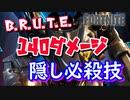 【フォートナイト】B.R.U.T.E.140ダメージの隠し必殺技!