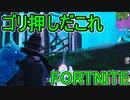 おそらく中級者のフォートナイト実況プレイPart126【Switch版Fortnite】