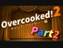 【Overcooked 2】魂を燃やしてキャンプファイヤー!!オーバークック2実況2