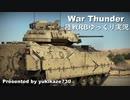 [War Thunder]陸戦RBゆっくり実況 M3 ブラッドレー