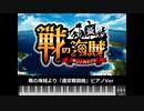 【MIDI】戦の海賊より 「通常戦闘の曲」ピアノVer