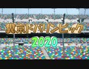糞京ドバリンピック2020