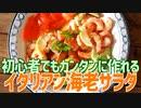 初心者でもカンタンに作れる イタリアン海老サラダ