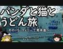 【ゆっくり】パンダと猫とうどん旅 15 フェリーで男木島へ