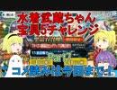【FGO】水着武蔵ちゃん宝具5にするチャレンジ Part7【ゆっくり】