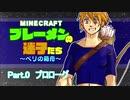 【Minecraft 】ブレーメンの迷子たち~ベリの箱舟~ part.0 プロローグ【ゆっくりvoice+オリキャラ】