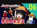 【アストロノーカ】ザ・ゆっくり悪徳農家生活part.6