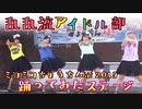 【乱乱流アイドル部】ミコミコちょうちん祭2019ステージで踊ってみた【6年ぶり2度目】