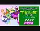 目指せ!ポケモンマスターへの道!ダイヤモンド&パール・その34【ゆっくり実況プレイ】