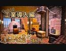 【Minecraft】レトロ工業と魔術で建築 Part4【ゆっくり実況】