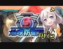 【地球防衛軍5縛りプレイ】あかりinインフェルノ!DLC2編③