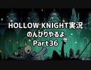 HOLLOW KNIGHT実況のんびりやるよPart36:倉麻るみ子