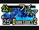 【ダークソウル2】また新たな友達ができたリア充ソウル!-公のフレイディア戦-【初見実況プレイ#25】